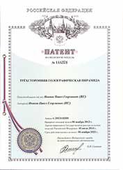 patent-expo-01