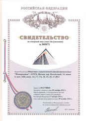 patent-expo-08